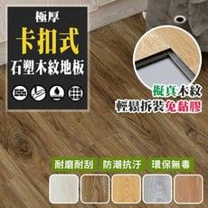 【嚴選市集】極厚卡扣式石塑木紋地板 ( 卡扣 SPC 石塑  PVC 木紋 )