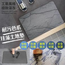 【嚴選市集】工業風極灰珪藻土地墊 (60x39公分)