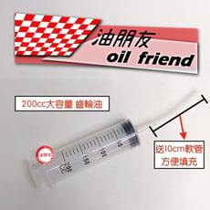 油朋友 針筒 200ml 200cc 注射器 點膠器 餵食器 DIY換齒輪油 變速箱油