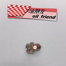 油朋友 M8x1.25 磁性 磁石 洩油螺絲 齒輪油底殼 卸油螺絲 工具12號