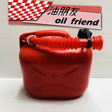 油朋友  五公升 塑膠汽油桶/儲油桶/柴油桶/備油桶/登山露營