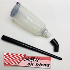 /油朋友/錐形漏斗 漏斗 機油漏斗 自排油漏斗 手排油 齒輪油 煞車油 水箱精