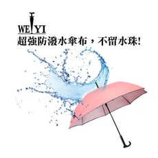 [WEIYI唯一]抗UV外出休閒自動直傘/雨傘/晴雨傘/旅遊傘