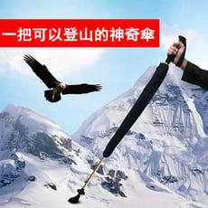 [WEIYI唯一]兩用式健走傘,跳跳傘,一把結合登山的專利神奇雨傘/登山傘