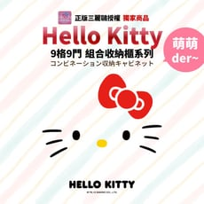 【Hello Kitty】正版三麗鷗授權 經典款 9格有門百變創意收納櫃2色任選