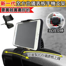 【魔小物】車用平視型儀表板手機架
