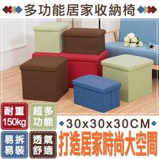 【魔小物】耐重款沙發椅摺疊收納凳(30x30x30CM)