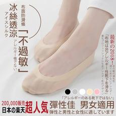 【魔小物】全冰絲透薄防滑隱形襪