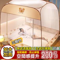 新蒙古包三開門拉鍊蚊帳-無底透氣款 雙人1.5米床【魔小物】