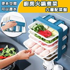 多用廚廚房火鍋六層分格配菜盤【魔小物】