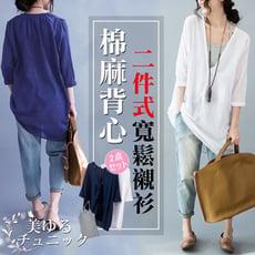 【魔小物】二件式寬鬆棉麻七分袖襯衫