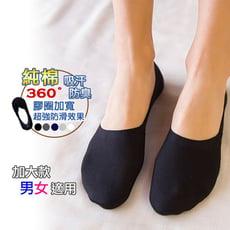 【魔小物】加大超值純棉防滑隱形襪