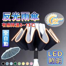 LED反光反向自動傘 反向自動折疊傘【魔小物】