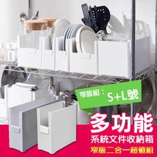 【魔小物】櫥櫃系統文件雜物收納盒-窄款組(S+L)