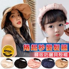 【魔小物】新款夏天防曬韓版秒變髮箍貝殼遮陽帽
