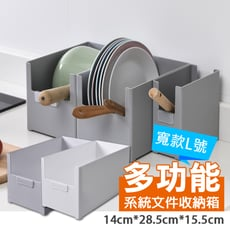 櫥櫃系統文件雜物收納盒-寬款L號【魔小物】