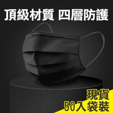 頂級熔噴布四層活性碳防護清淨口罩 非醫用口罩 非立體口罩 (50片袋裝)【魔小物】