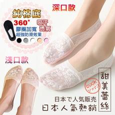 【魔小物】日系絲綢防滑透氣隱形襪-深口款