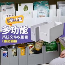 【魔小物】櫥櫃系統文件雜物收納盒-L號(窄+寬款)