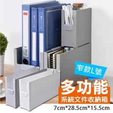 櫥櫃系統文件雜物收納盒-窄款L號【魔小物】