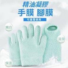 【手膜 腳膜】凝膠滋潤 足膜 手套 手膜 保濕 滋潤 凝膠 手膜 防乾裂 保暖 超柔軟 可重覆使用
