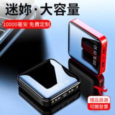 10000毫安 方形鏡面行動電源 大容量小巧便攜 USB雙口快充移動電源