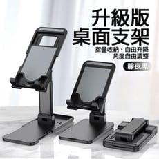 升級款 摺疊升降手機平板支架 多功能伸縮 手機支架 平板支架 懶人支架 手機平版支架 【AA007】