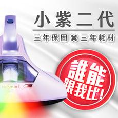 【Mr.Smart】小紫除螨機2代紅綠燈三年保固三年耗材