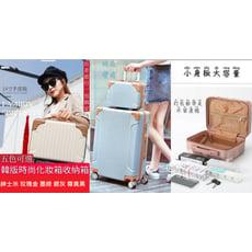 韓版14吋化妝箱 收納箱 手提箱 旅行箱 台灣現貨 隔天到貨