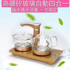 110V 升級版高硼矽玻璃雙壺 自動智慧泡茶機 自動上水加熱壺 泡茶機  台灣現貨(隔天到貨)