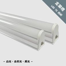 T5 LED 層板燈 支架燈 串接燈  4尺 白光/自然光/黃光 一體成形 間接照明