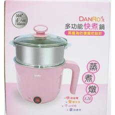 丹露304多功能快煮鍋1.2L+蒸籠MS-D10-1 超值二入組