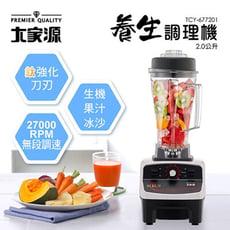 免運 大家源 養生調理機2.0L TCY-677201