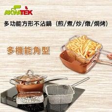免運 AKWATEK 多功能方形不沾鍋5200ml AK-604(煎/煮/炒/燉/焗烤)