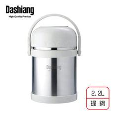 免運 Dashiang 防溢保溫碗蓋提鍋2200ml DS-C60-2200