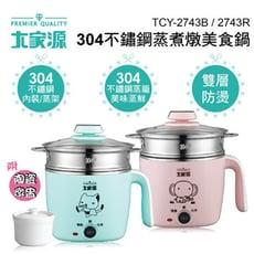 大家源 304不鏽鋼蒸煮燉美食鍋 TCY-2743B