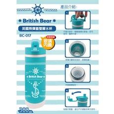英國熊 300ML彈蓋雙層水杯 058BC-017