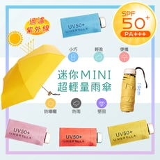 【超輕量抗UV50+】迷你輕巧折疊傘 雨傘 陽傘