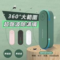 【360度無死角全環繞】超聲波除蟎儀 物理驅蟲 驅蚊 驅鼠器