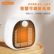 【JHOME+】新款迷你可調式暖風機 (可調節溫度)
