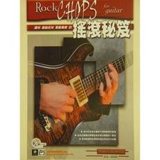 電吉他有聲教材系列-搖滾秘笈(rock chops 附1cd)[唐尼樂器] - 標準