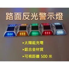 LED道路反光警示燈 太陽能太陽能道釘燈 道路警示燈 公路燈 道路燈 貨車警示燈