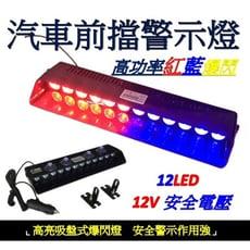 12LED吸盤警示燈 12V 24V紅藍爆閃 擋風玻璃   警示燈 消防車 12v警示燈