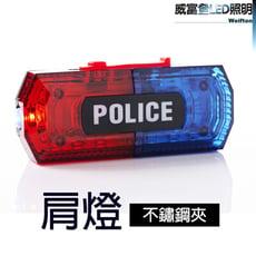 警用LED肩燈(不鏽鋼夾、塑膠夾) 紅藍警示爆閃 防水LED 警示燈 充電式 安全燈