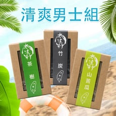 【太生利】SGS認證夏季清爽控油男士天然手工皂(3款任選)