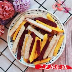 三色酥脆條(六種口味) 180克 三色芋薯條 芋頭 地瓜 紫地瓜【全健花茶】