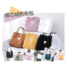 韓系 文藝百搭款 燈芯絨帆布包 單肩手提包