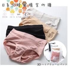 日系 3D蜂巢暖宮內褲 收腹提臀 中腰三角褲 高彈無縫內褲 透氣內褲 生理褲