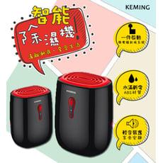 新一代迷你家用 智能除濕機 超靜音 自動斷電 淨化去潮去霉味吸濕 除濕機
