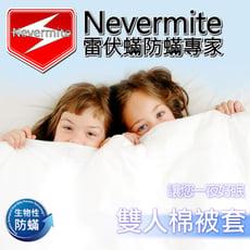 【Nevermite雷伏蟎】天然精油配方 防蹣雙人棉被套